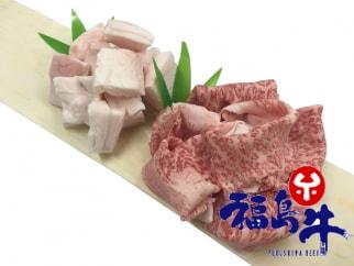 【各200g】A5,A4銘柄福島牛サーロイン小間切れ・牛脂