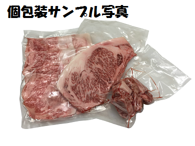 【2.4kg】A5,A4銘柄福島牛サーロイン堪能Bセット