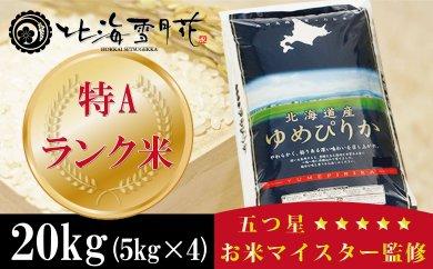 五つ星お米マイスター監修 特Aランク米北海道産ゆめぴりか20kg【29年産】