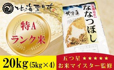 五つ星お米マイスター監修 特Aランク米北海道産ななつぼし20kg【29年産】