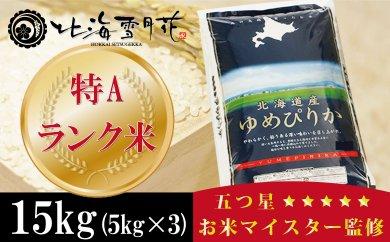 五つ星お米マイスター監修特Aランク米北海道産ゆめぴりか15kg【29年産】