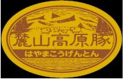 【800g】ブランド豚【麓山高原豚】バラスライス