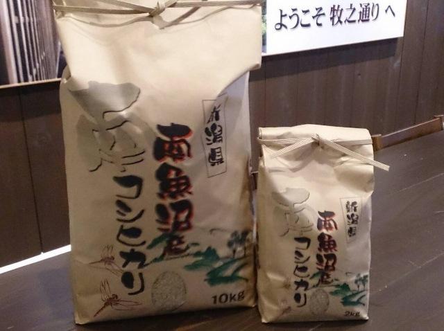 【高級】南魚沼産こしひかり2kg×5袋(玄米)