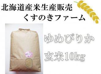くすのきファームゆめぴりか玄米10Kg