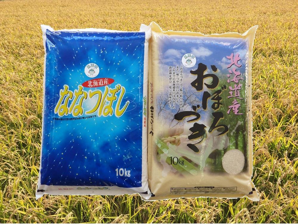 平成30年北海道産 米食べ比べ20㎏(ななつぼし・おぼろづき)