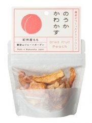 観音山ドライフルーツ(桃)30g1個