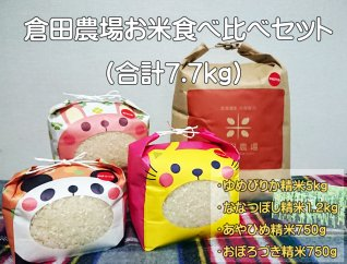 倉田農場お米食べ比べセット(合計7.7kg)