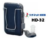 リオネット補聴器ポケット型デジタル「HD-32」
