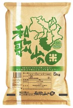 【松源岩出店厳選】和歌山県産和歌山米10kg(5kg×2袋)
