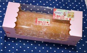 ★2019年7月以降発送★生ブルーベリーロールケーキ