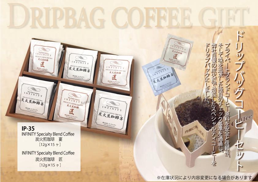 こだわりの炭火焙煎コーヒー 2種類のスペシャルティコーヒードリップセット 30杯分 IP-35