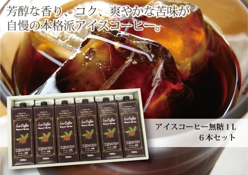 珈琲問屋こだわりの喫茶店のアイスコーヒー6本セット