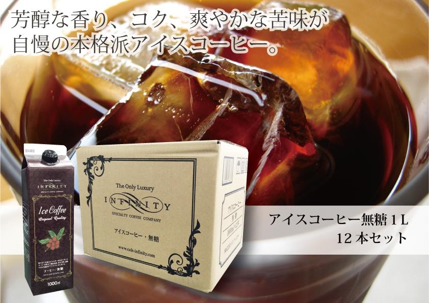 珈琲問屋こだわりの喫茶店のアイスコーヒー12本セット