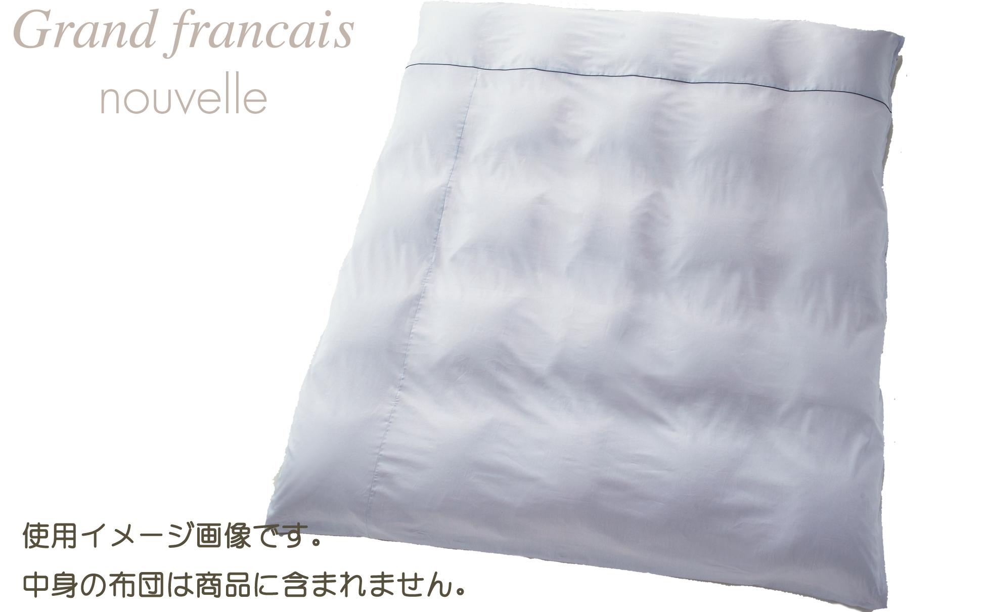 【ダブルサイズ】日本製 羽毛布団を引き立てる やわらか超長綿掛け布団カバー カラー:シルバースカイ