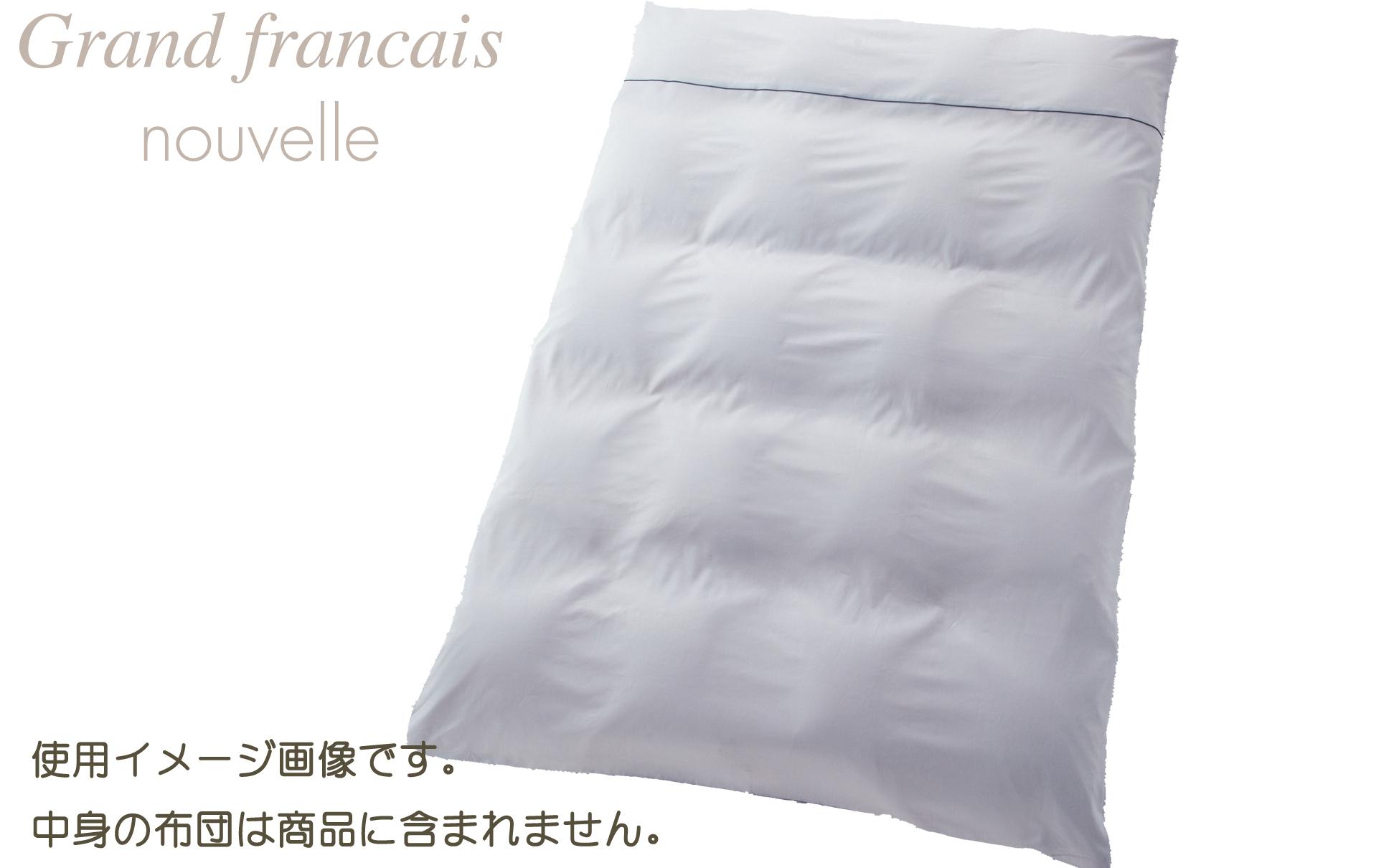 【シングルサイズ】日本製 羽毛布団を引き立てる やわらか超長綿掛け布団カバー カラー:シルバースカイ