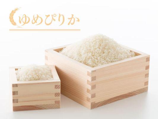 最上級米ゆめぴりか30kg