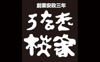 【数量限定】蒲焼(真空パック)桜家