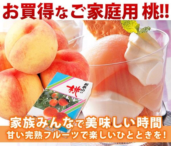 ≪和歌山県産≫じゅわっととろける白鳳(桃)約4kg≪ご家庭用≫