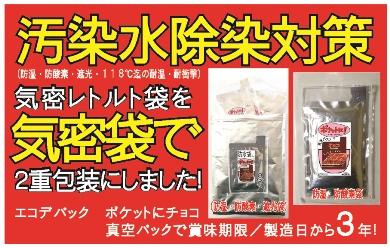 シェルター用防災食セットA(除染防水袋入)