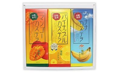 沖縄特産品カステラAセット
