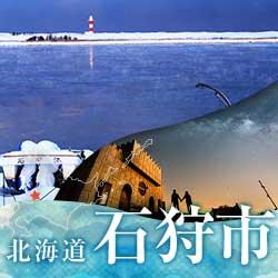 北海道 石狩市