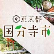 東京都 国分寺市