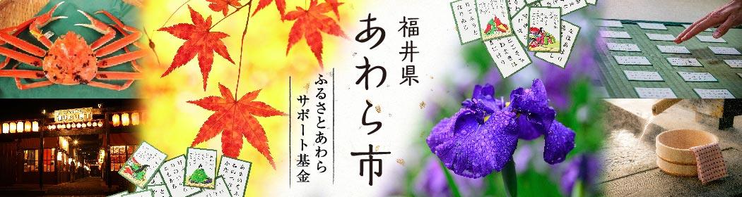 福井県あわら市
