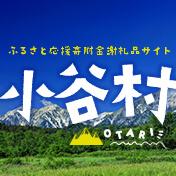 長野県 小谷村