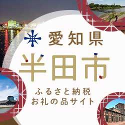 愛知県 半田市