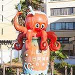 愛知県南知多町のふるさと納税お礼の品2