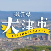 滋賀県大津市