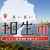 兵庫県 相生市