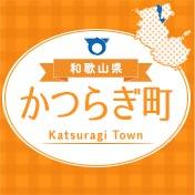 和歌山県かつらぎ町