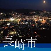 長崎県長崎市