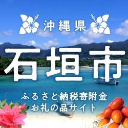 沖縄県 石垣市