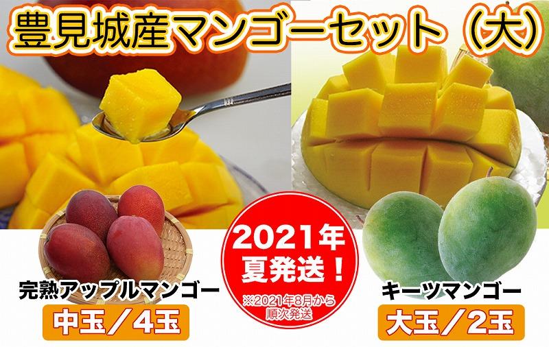 甘い香りが特徴の「アップルマンゴー」と「幻のキーツマンゴー」