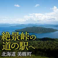日本最大のカルデラ湖を一望!絶景峠の道の駅へ