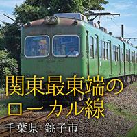 関東最東端のローカル線  銚子市