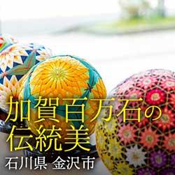 加賀百万石の伝統美  金沢市