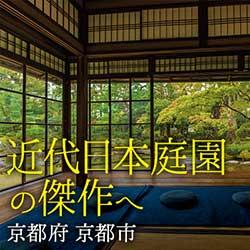 近代日本庭園の傑作へ 京都市