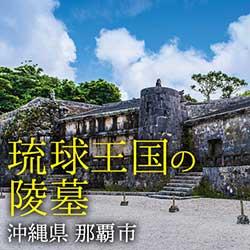 琉球王国の陵墓 那覇市