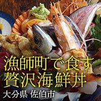 漁師町で食す贅沢海鮮丼  佐伯市