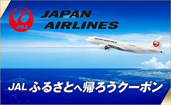 JALふるさとへ帰ろうクーポン(るるぶトラベル宿泊クーポン付き)