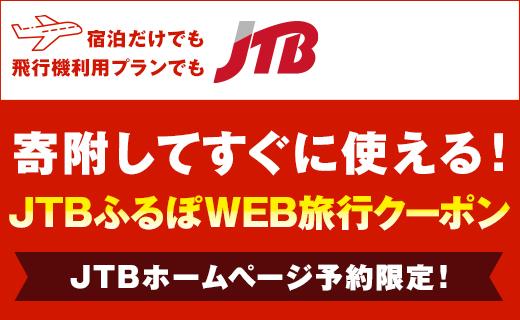 オンラインで便利!寄附からご旅行予約まで JTBふるぽWEB旅行クーポン