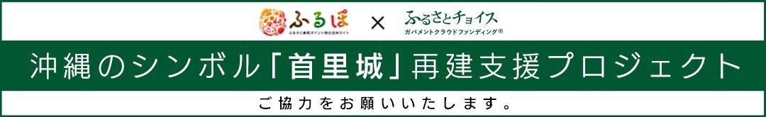沖縄のシンボル「首里城」再建支援プロジェクト