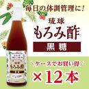もろみ酢黒糖<12本セット>