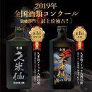 久米仙ブラック古酒【35度・43度】セット