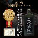 久米仙ブラック古酒43度<6本セット>