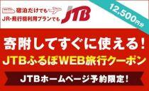 【徳島県】JTBふるぽWEB旅行クーポン(12,500円分)