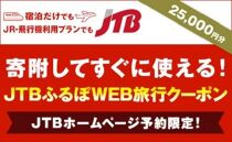【徳島県】JTBふるぽWEB旅行クーポン(25,000円分)
